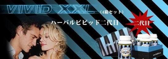 VIVID XXL(ハーバルビビッドXXL)お買い得の4箱セット